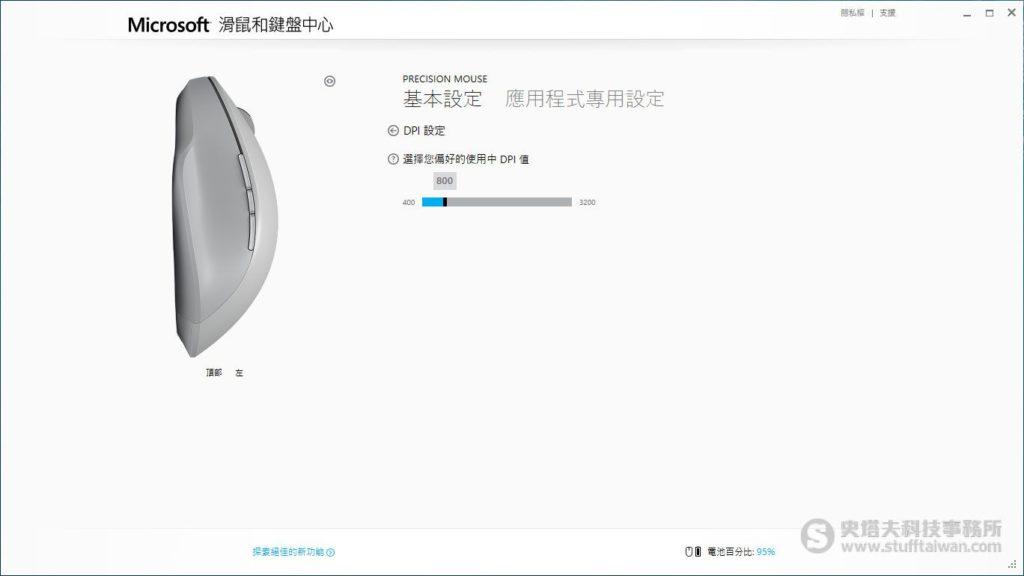 Surface精準滑鼠DPI設定畫面