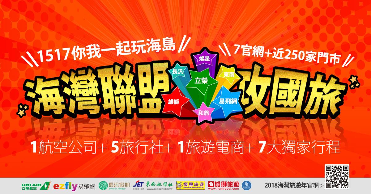 「海灣聯盟」邀你在台灣跳島旅遊「復仇價」2天1夜機+酒5000有找