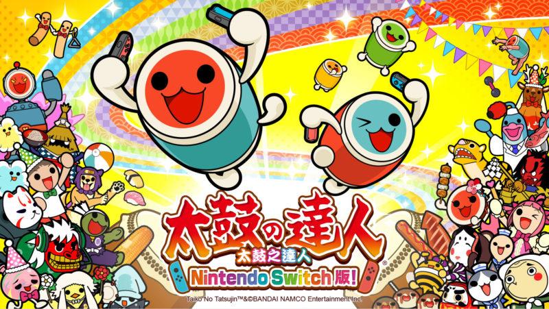 《太鼓之達人 Nintendo Switch版!》主視覺