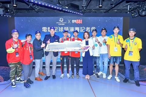 全球首座海上電子競技場就在星夢郵輪「世界夢號」