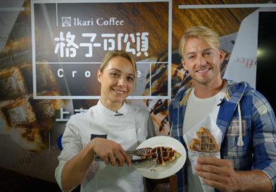怡客咖啡聯手法國在地烘焙品牌推出夾滿米其林主廚常用頂級奶油的法國格子可頌