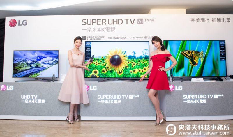 LG SUPER UHD TV一奈米4K電視系列登場 全系列NT$39,900起
