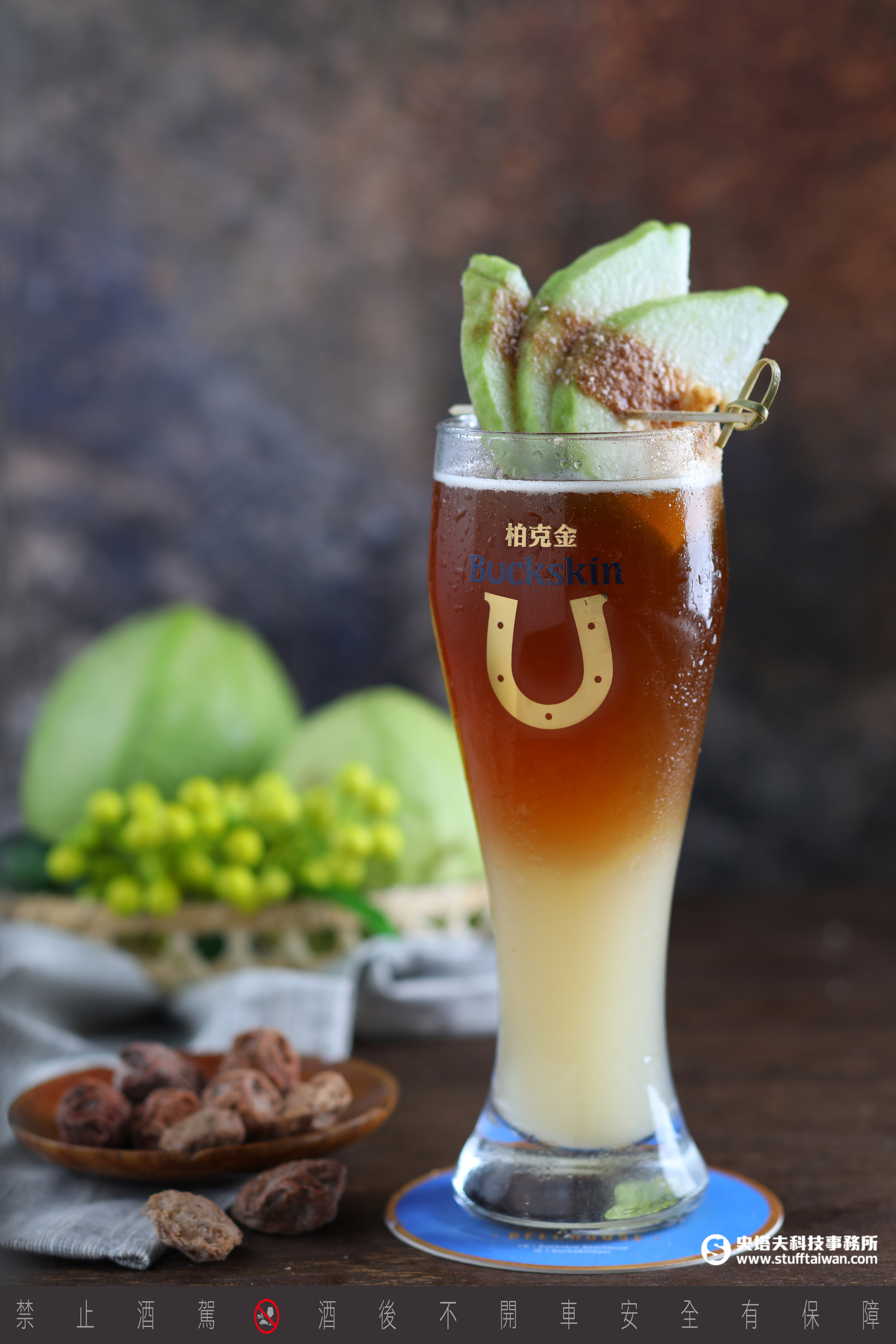 清晨迷霧:使用苦味較低,具有強烈個性特色的德式煙燻啤酒,搭配台灣在地的芭樂及甘草粉,巧妙地將德式與台式做結合,創造出一種兩個文化集合成一身的特色調酒。 NT$200/杯
