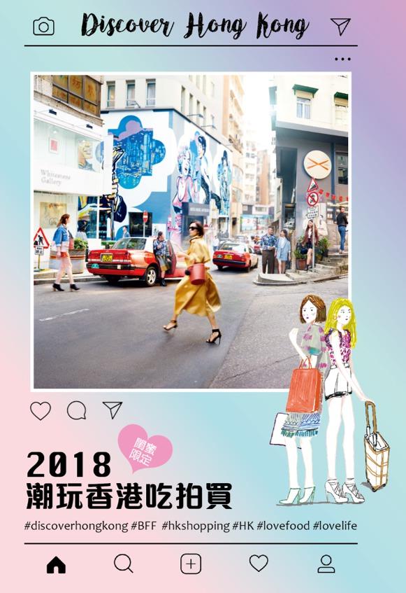 香港全新IG打卡熱點,姊妹旅行說走就走