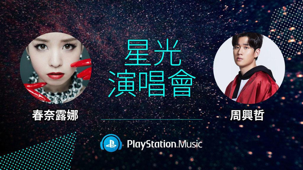 PlayStation Music特別舞台─星光演場會廣宣