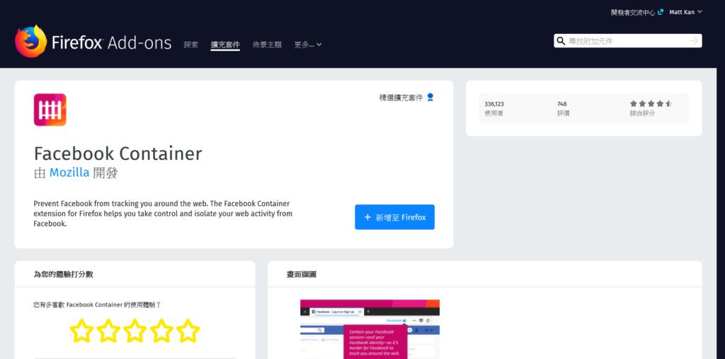 Facebook Container擴充套件