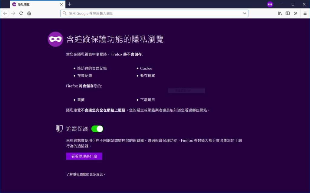 Firefox隱私瀏覽模式