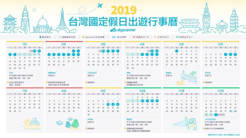 2019連假出遊大攻略,元旦9天連假不是夢