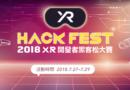 尋找未來產業新秀!2018 XR Hack Fest XR開發者黑客松大賽正式開放報名