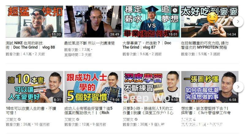 YouTube畫面截圖