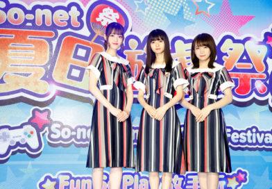 乃木坂46現身漫博談戀愛 So-net宣布《乃木戀》推出繁中版