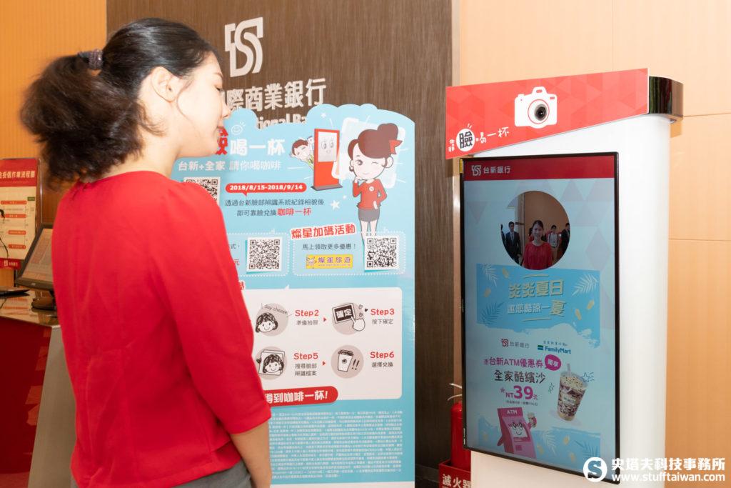 科技金融實驗店內人臉辨識情境