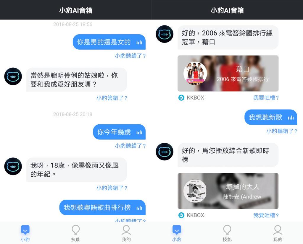 小豹AI音箱App對話紀錄