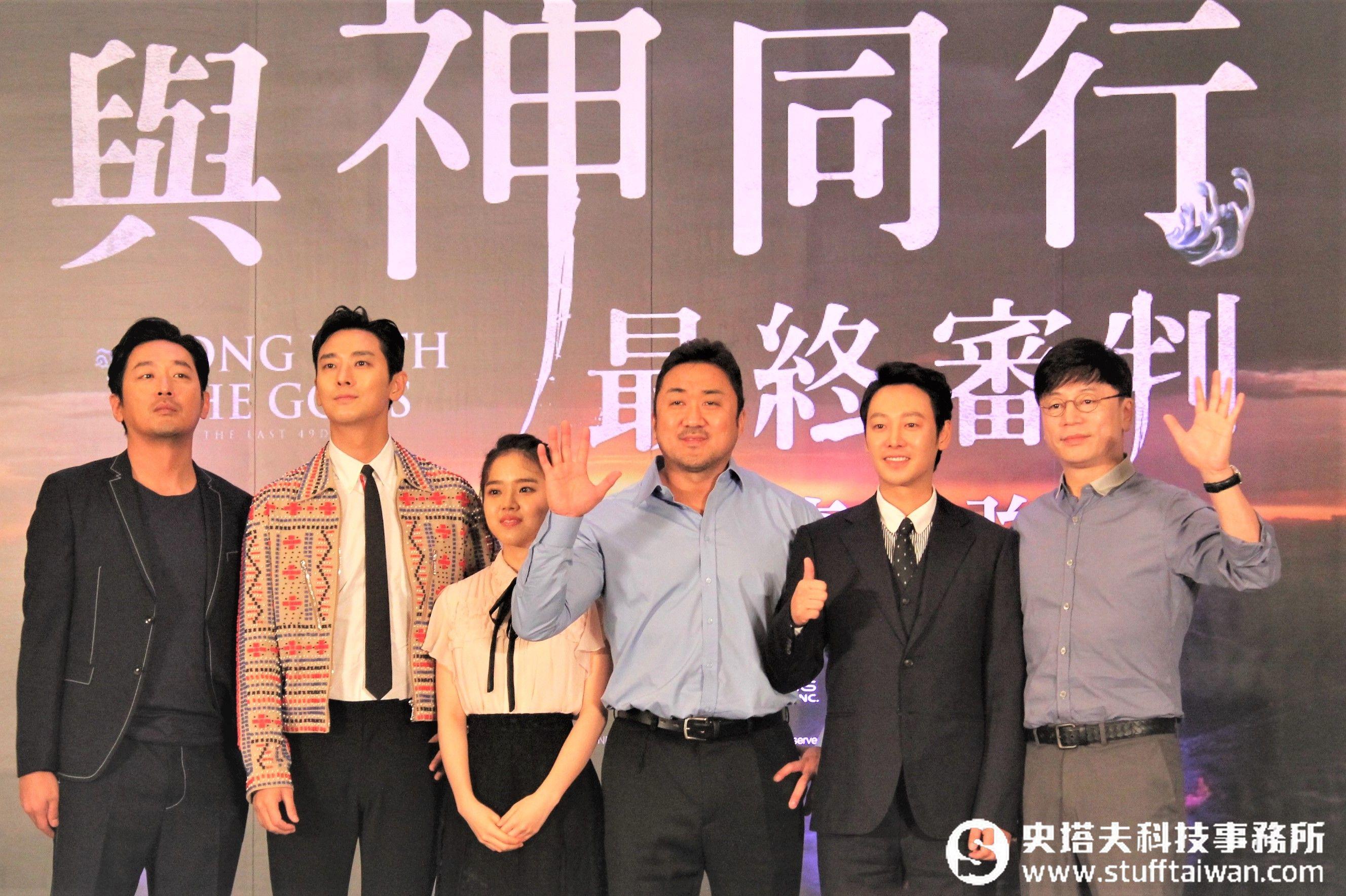 【與神同行:最終審判】來台亞太國際記者會 現場妙回笑料不斷