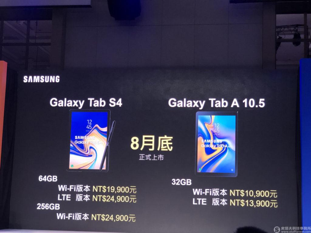 Galaxy Tab S4、Tab A 10.5
