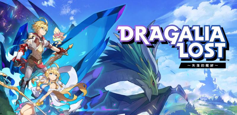 《Dragalia Lost~失落的龍絆~》主視覺