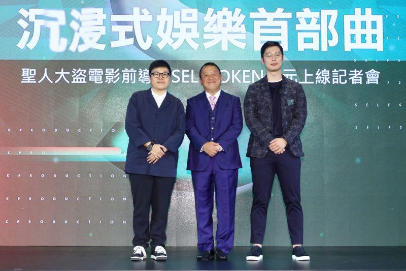 香港影帝曾志偉、金馬監製葉如芬及徐嘉凱