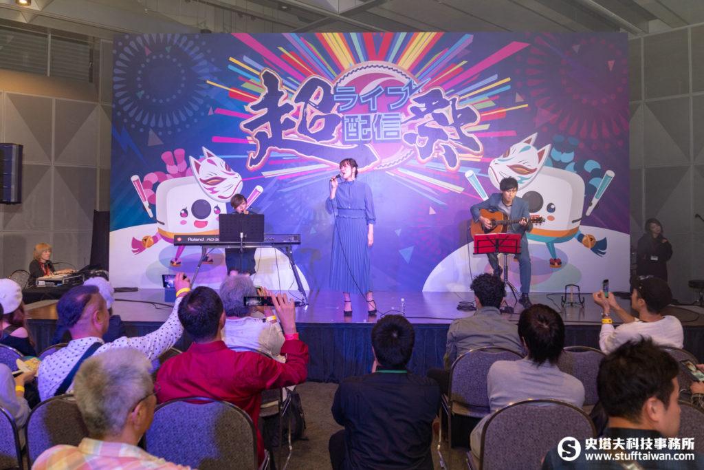 「超級直播祭典」舞台表演