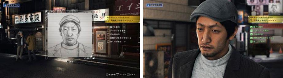 《審判之眼:死神的遺言》搜查模式遊戲畫面