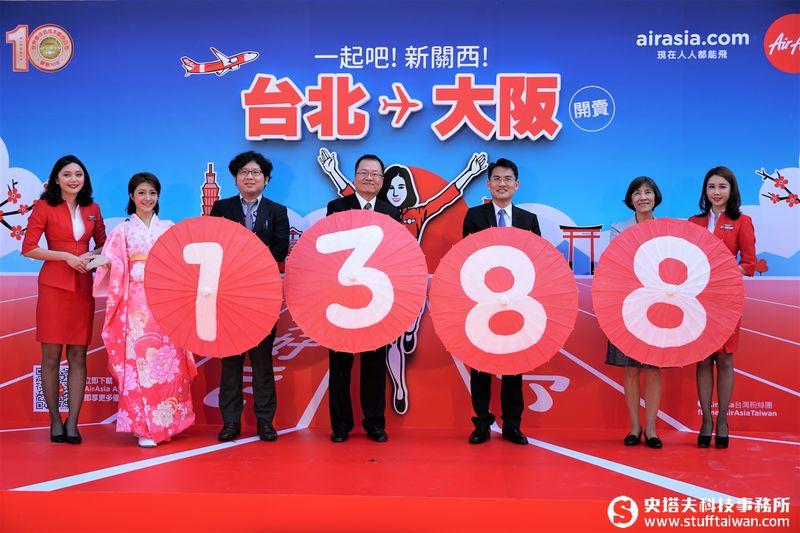 AirAsia 台北-大阪機票明天中午開搶!單程最低NT$1,388起