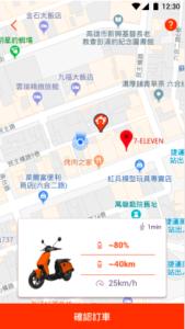 使用「附近找車」功能,尋找鄰近的gokube共享電動車,也可立即租借