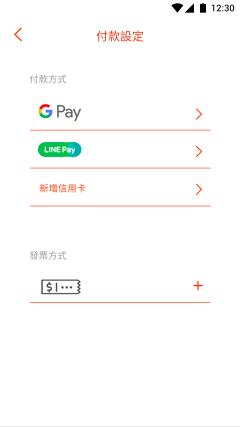 使用LINE Pay(綁定一卡通或信用卡)、Google Pay、Apple Play及信用卡即可輕鬆付款