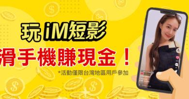 玩「iM短影」滑手機賺現金讓你一拍上癮!