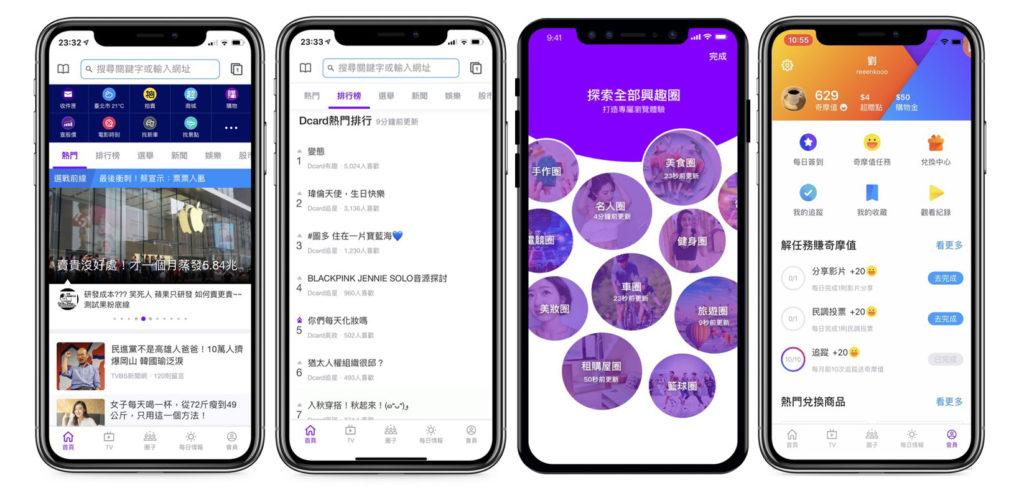 「Yahoo奇摩」App頁面