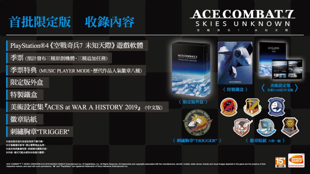 《空戰奇兵7 未知天際》繁體中文首批限定版收錄內容