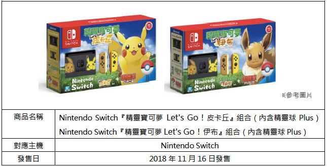 Nintendo Switch《精靈寶可夢 Let's Go!皮卡丘》/《精靈寶可夢 Let's Go!伊布》(內含精靈球 Plus)組合