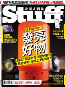 Stuff史塔夫科技 No.178 十一月號