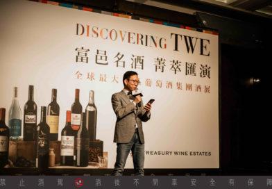 TWE於11月16日舉辦「Discovering TWE 富邑名酒菁萃匯演」全系列酒展