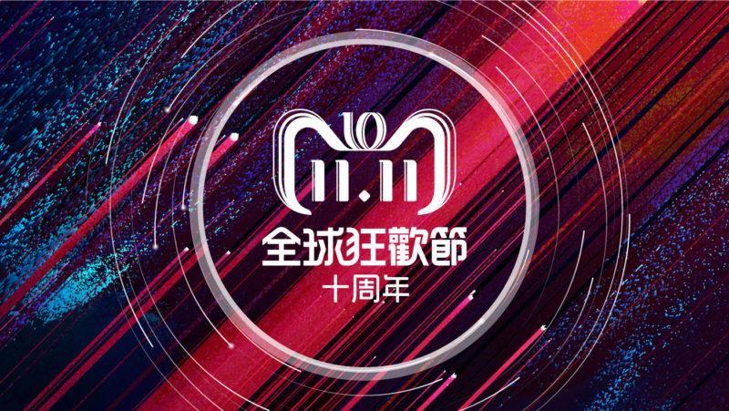 2018天貓雙11全球狂歡節主視覺