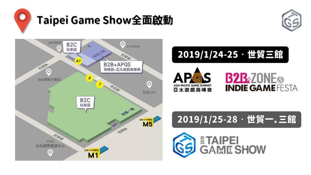 2019台北國際電玩展玩家區、商務區、亞太遊戲高峰會場地分布圖