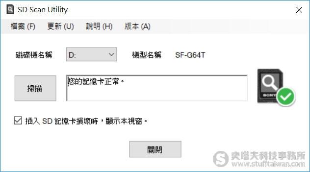 SD Scan Utility是個小程式,平常常駐在工作列上,偵測到記憶卡有問題才會跳出來,也可以主動啟動掃描