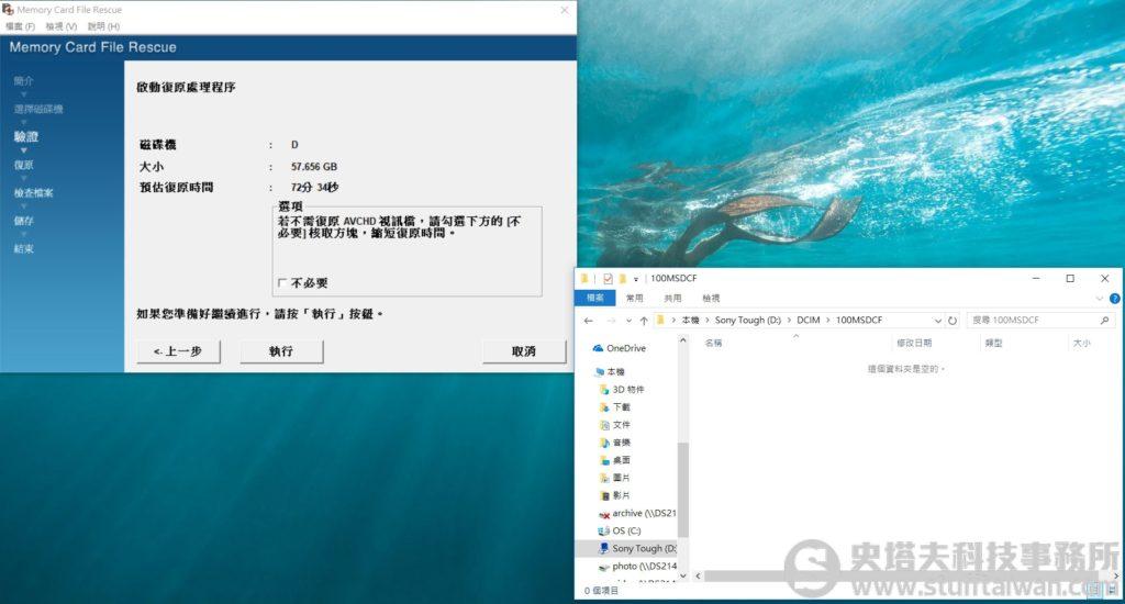 Memory Card File Rescue程式界面