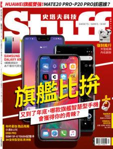 Stuff史塔夫科技 No.179 十二月號