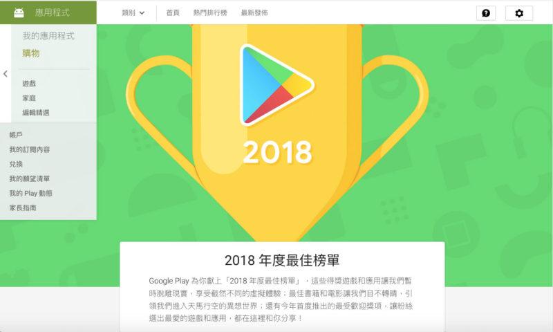 台灣「Google Play 2018年度最佳榜單」網頁截圖