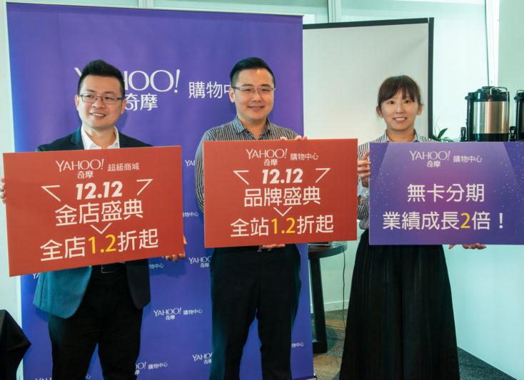 左起:Yahoo奇摩購物事業群行銷運營部總監簡育靖、Yahoo奇摩購物事業群業務總經理蔡伯璟、Yahoo奇摩購物事業群行銷運營部資深經理陳詩璇