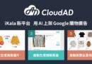 iKala平台用AI上架Google購物廣告