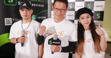 迎上電競發展浪潮  Soocii成功打造屬於選手與實況主的樂玩新天地