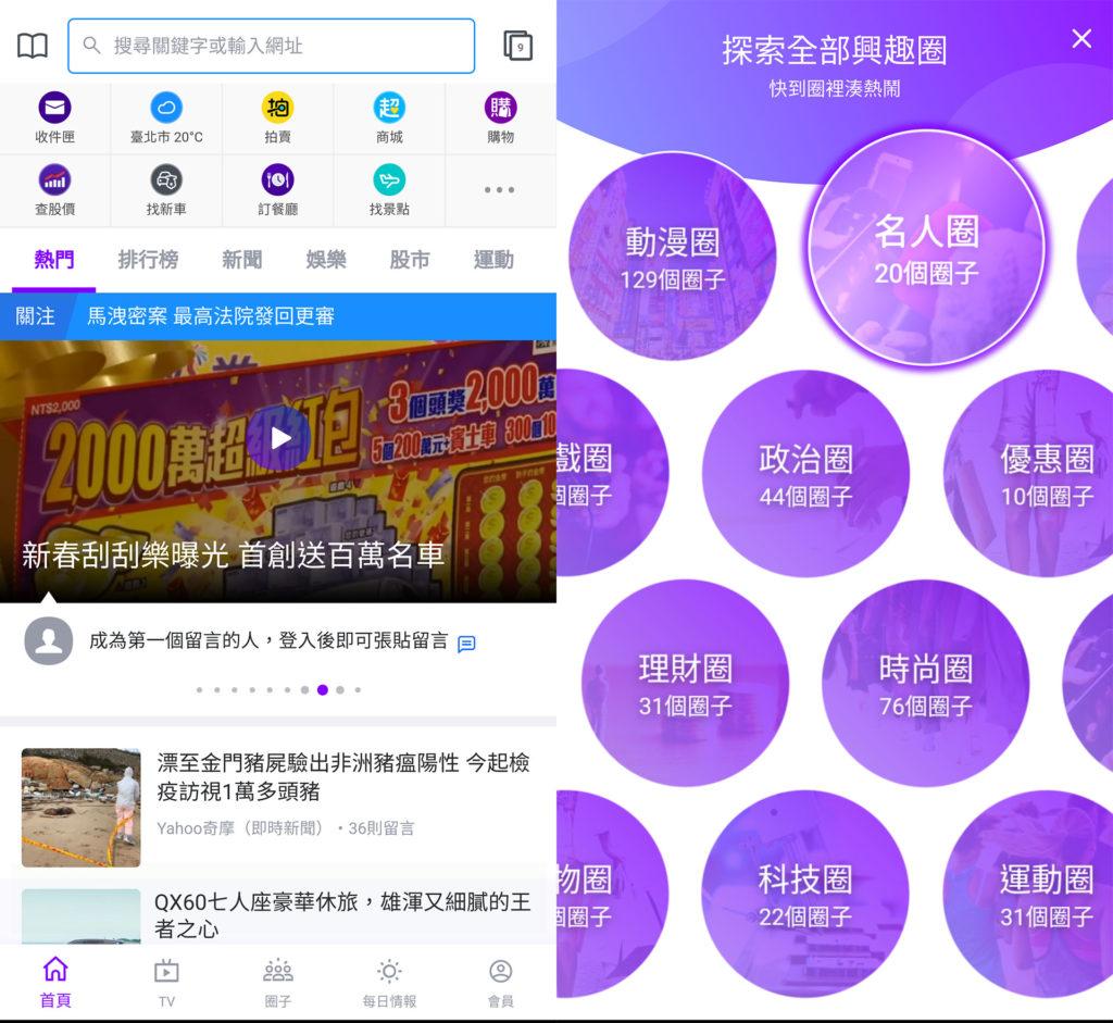 Yahoo奇摩App畫面