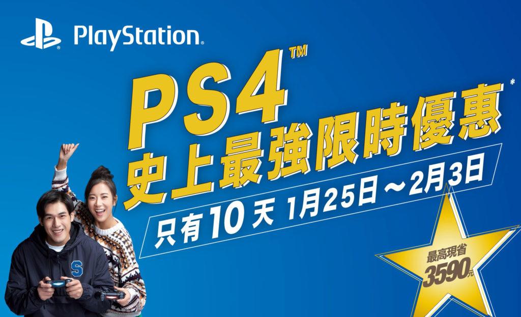 「PS4史上最強限時優惠方案」廣宣