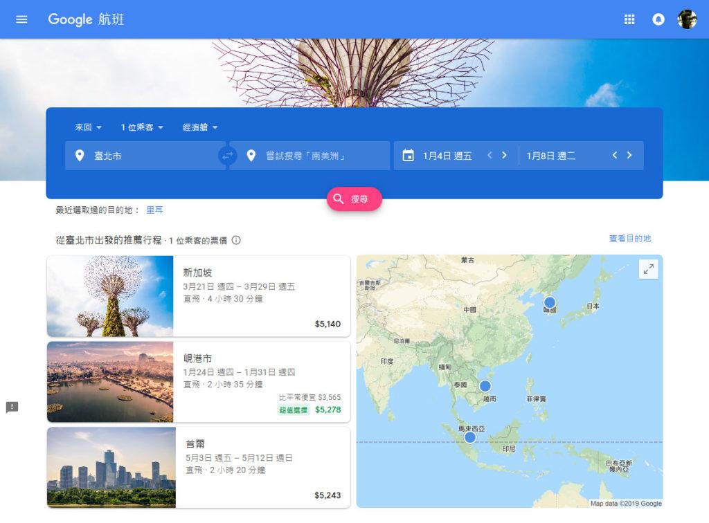 Google航班電腦版畫面