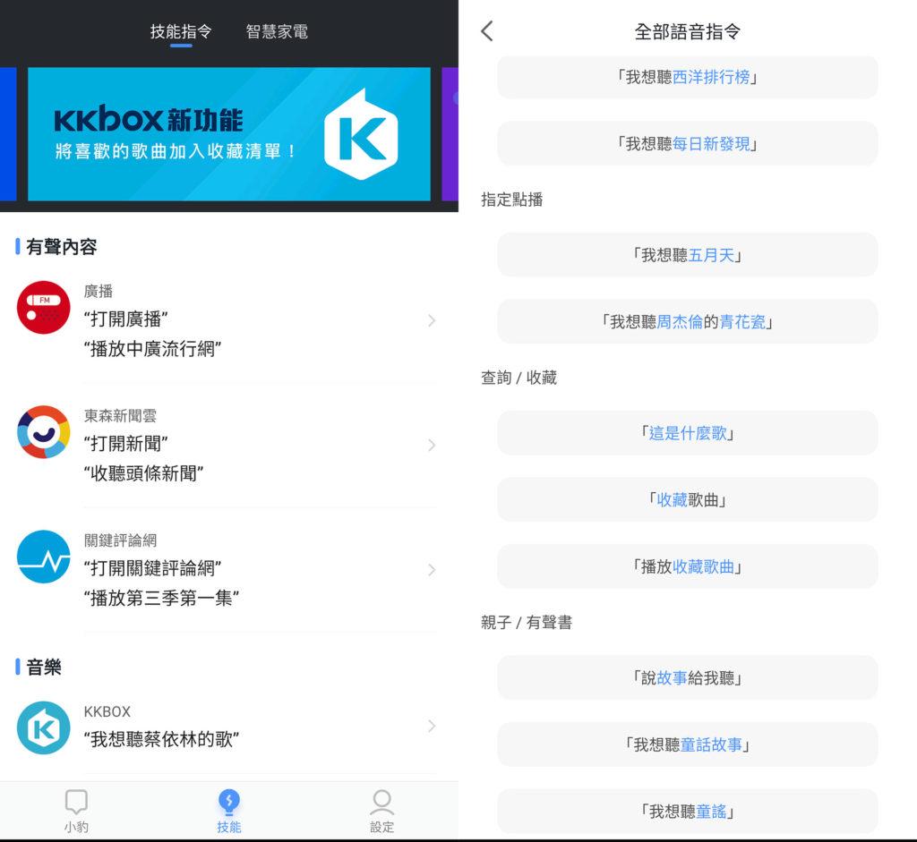 小豹音箱App畫面