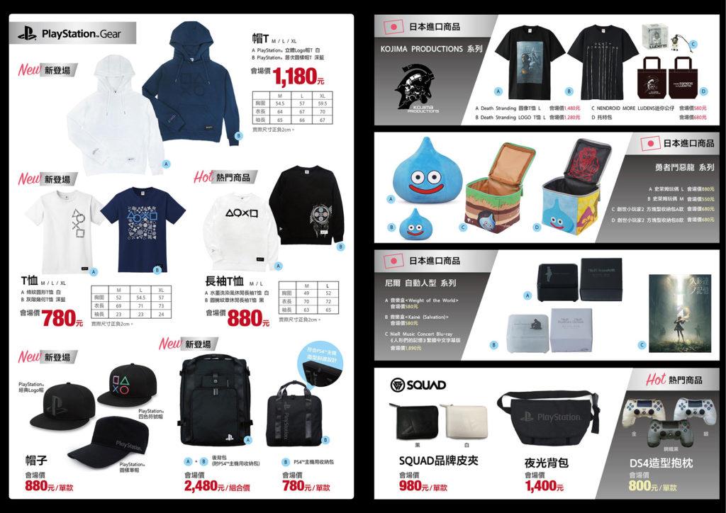 2019台北國際電玩展PlayStation攤位授權商品及日本進口商品DM