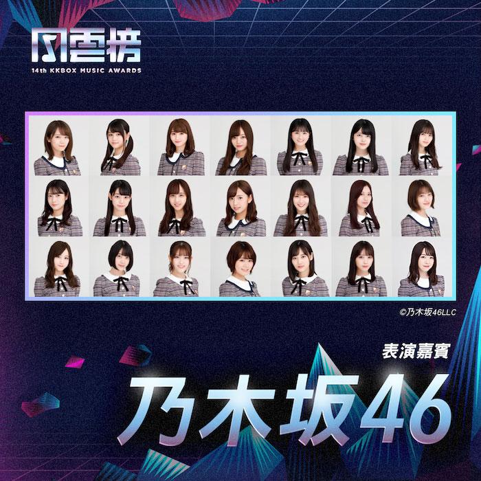 乃木坂46成員照片