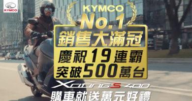 KYMCO No.1銷售大滿冠 ,慶祝19連霸突破500萬台 !