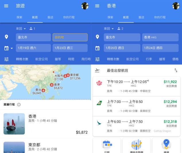 Google航班手機版畫面