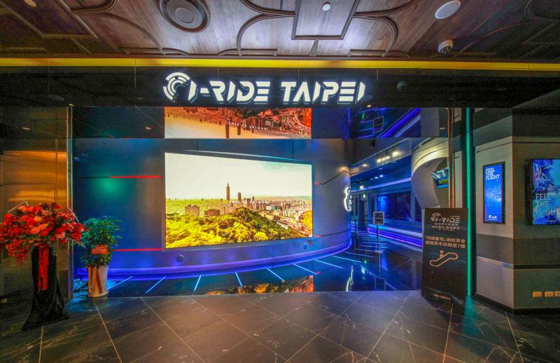 i-Ride TAIPEI飛行劇院入口